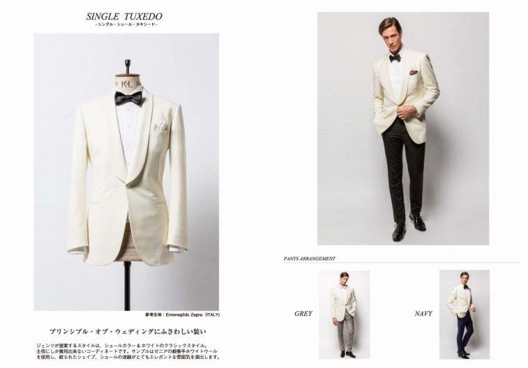 THE GENTSのクラシックなホワイトのショールカラー襟のオーダーメイドタキシード