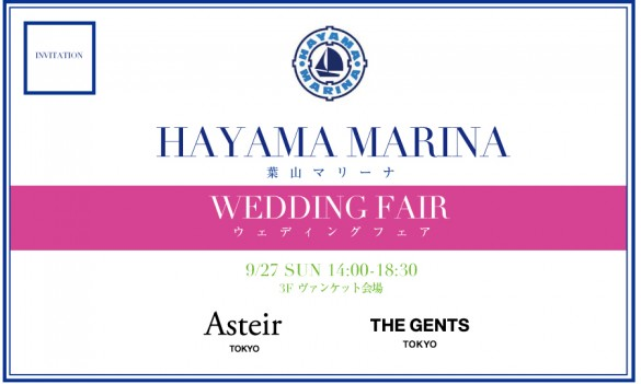 HAYAMA-WEDDING