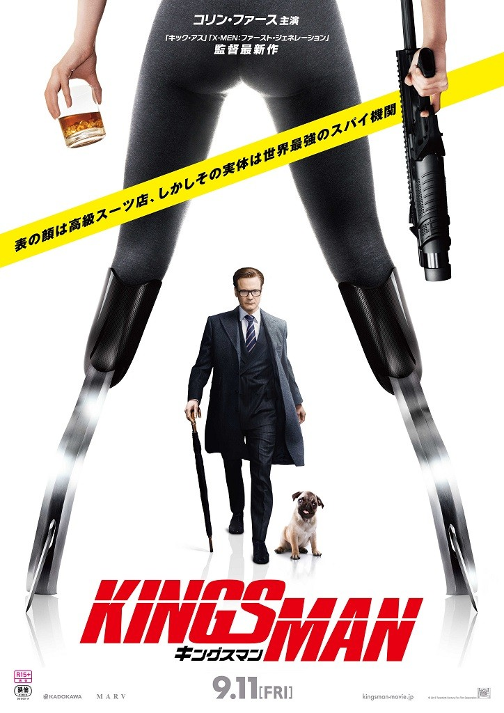 kingsman-movie-thegentstokyo (10)