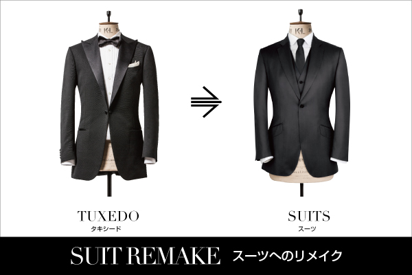 タキシードからスーツへのリメイク
