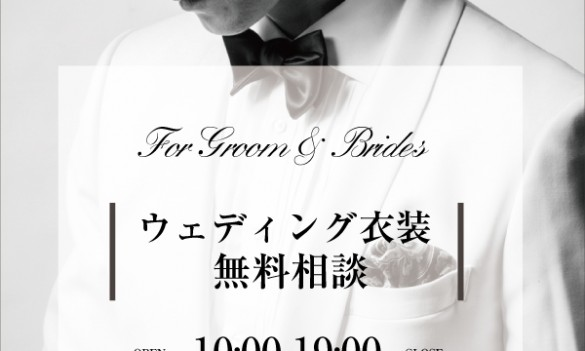 groom-tuxedo-reserve