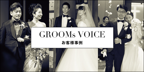 groomsvoice