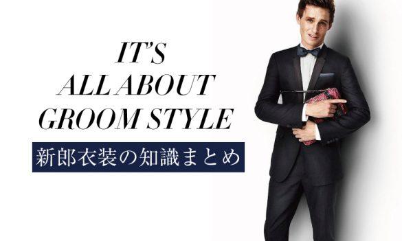 新郎の着るオーダータキシードの衣装の知識