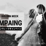 goldenweek-campaign